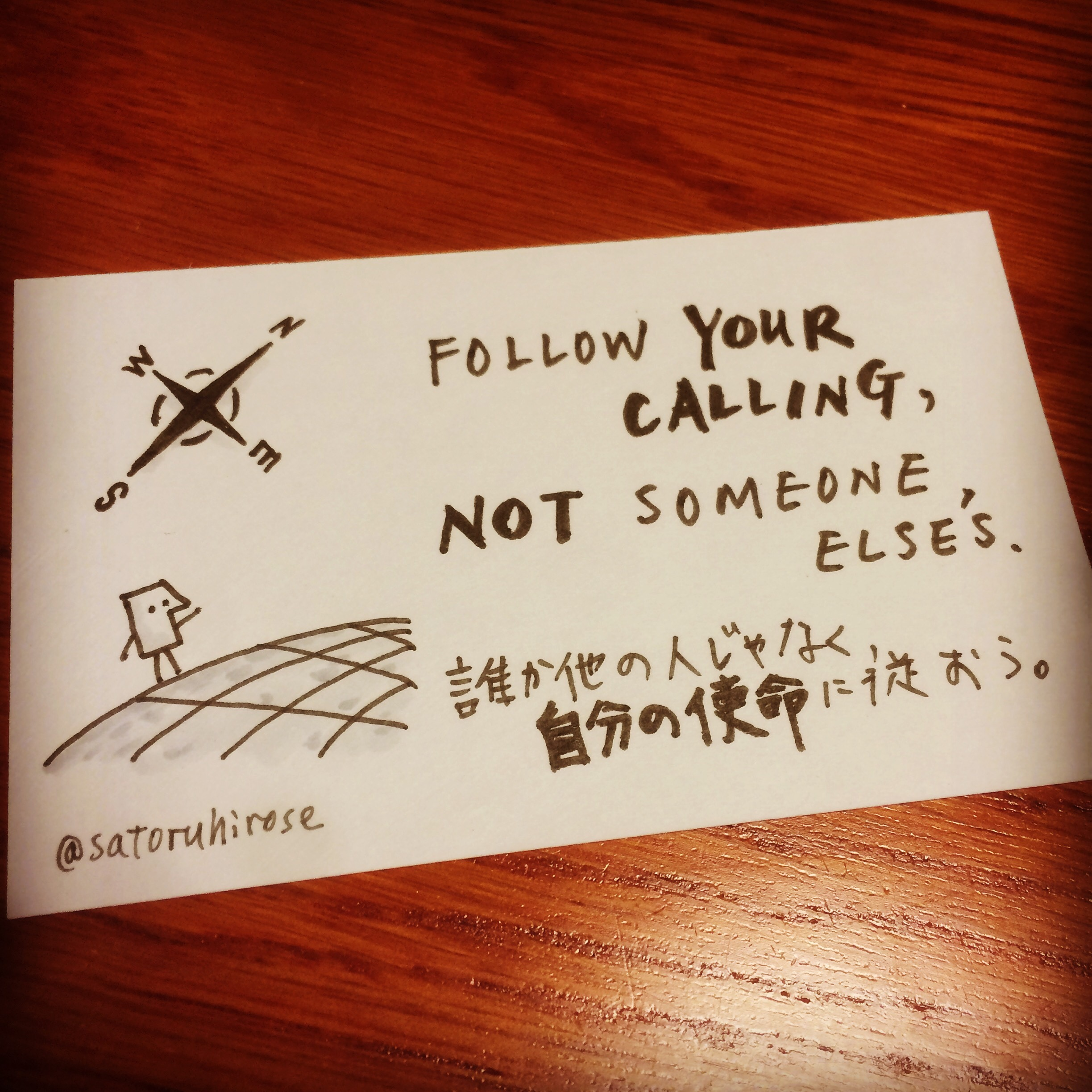 Follow your calling, not someone else's.