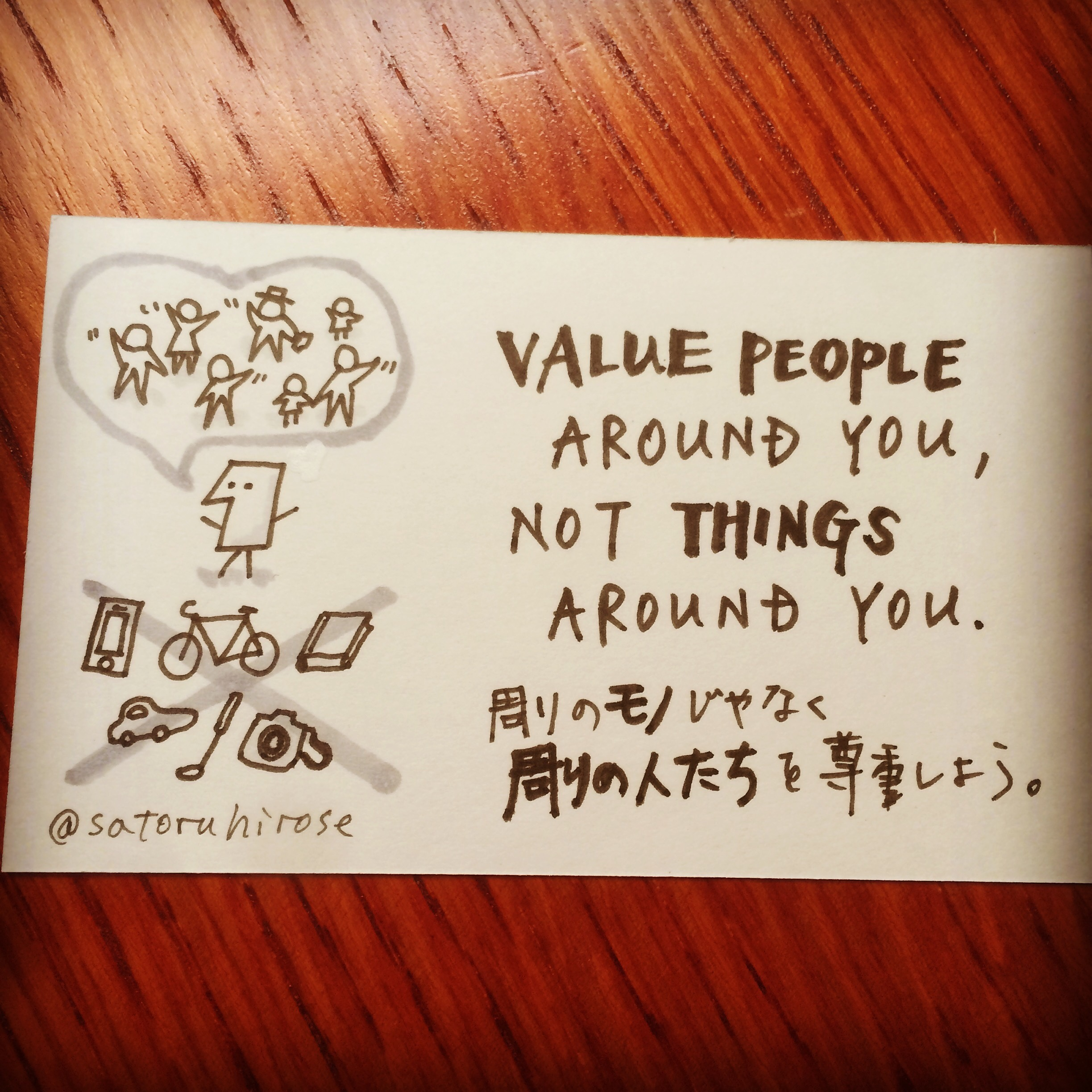 Value people around you, not things around you.