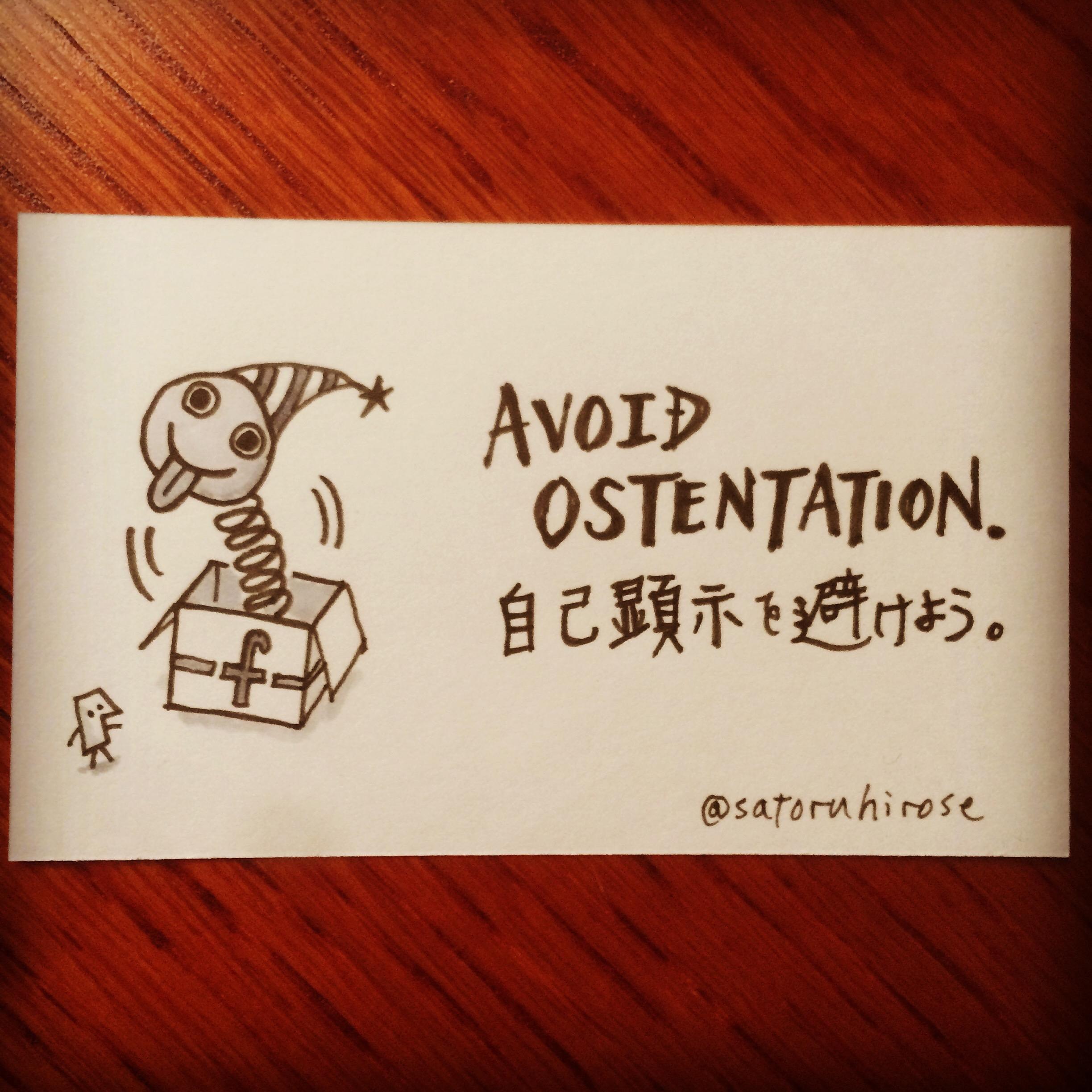 Avoid ostentation.