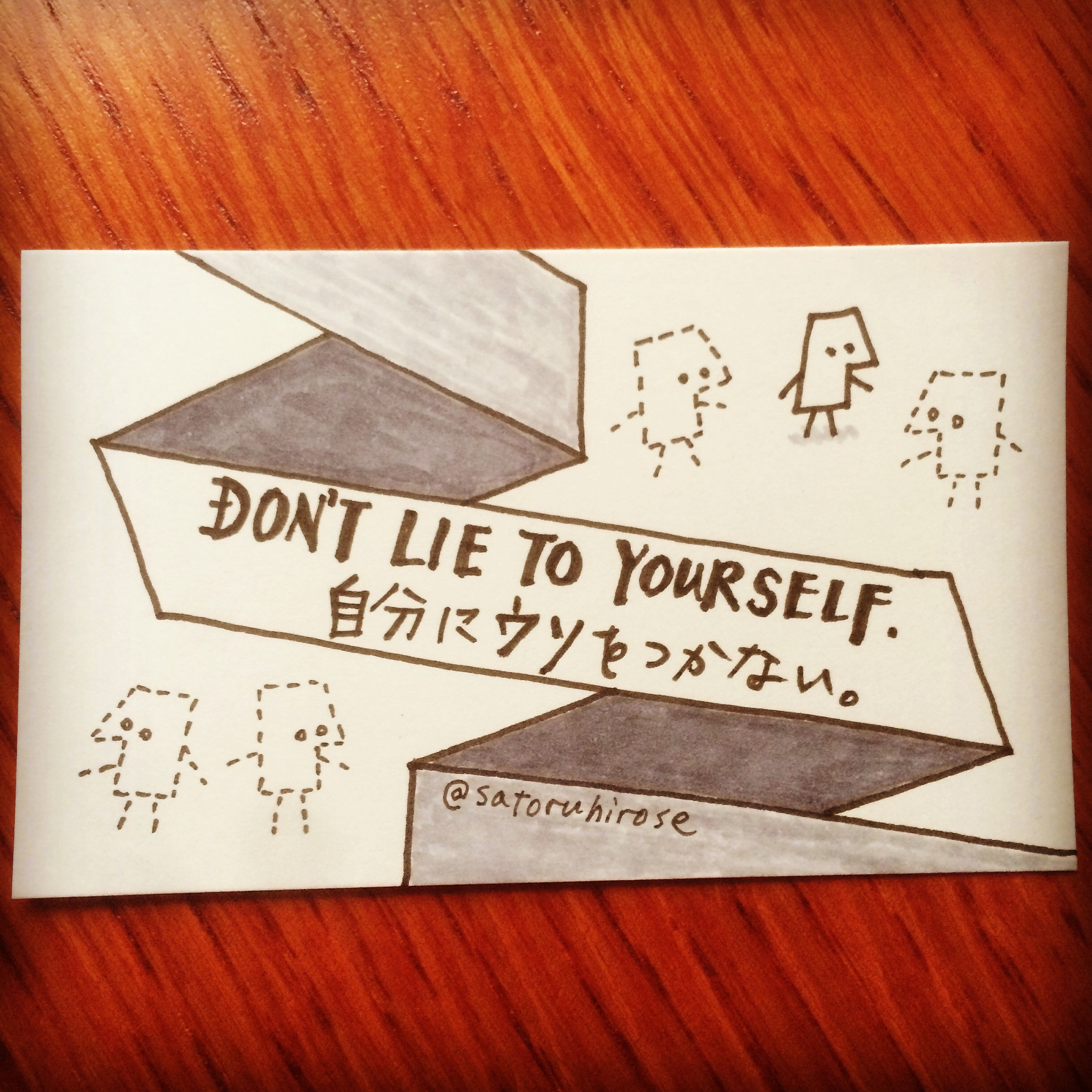 Don't lie to yourself.