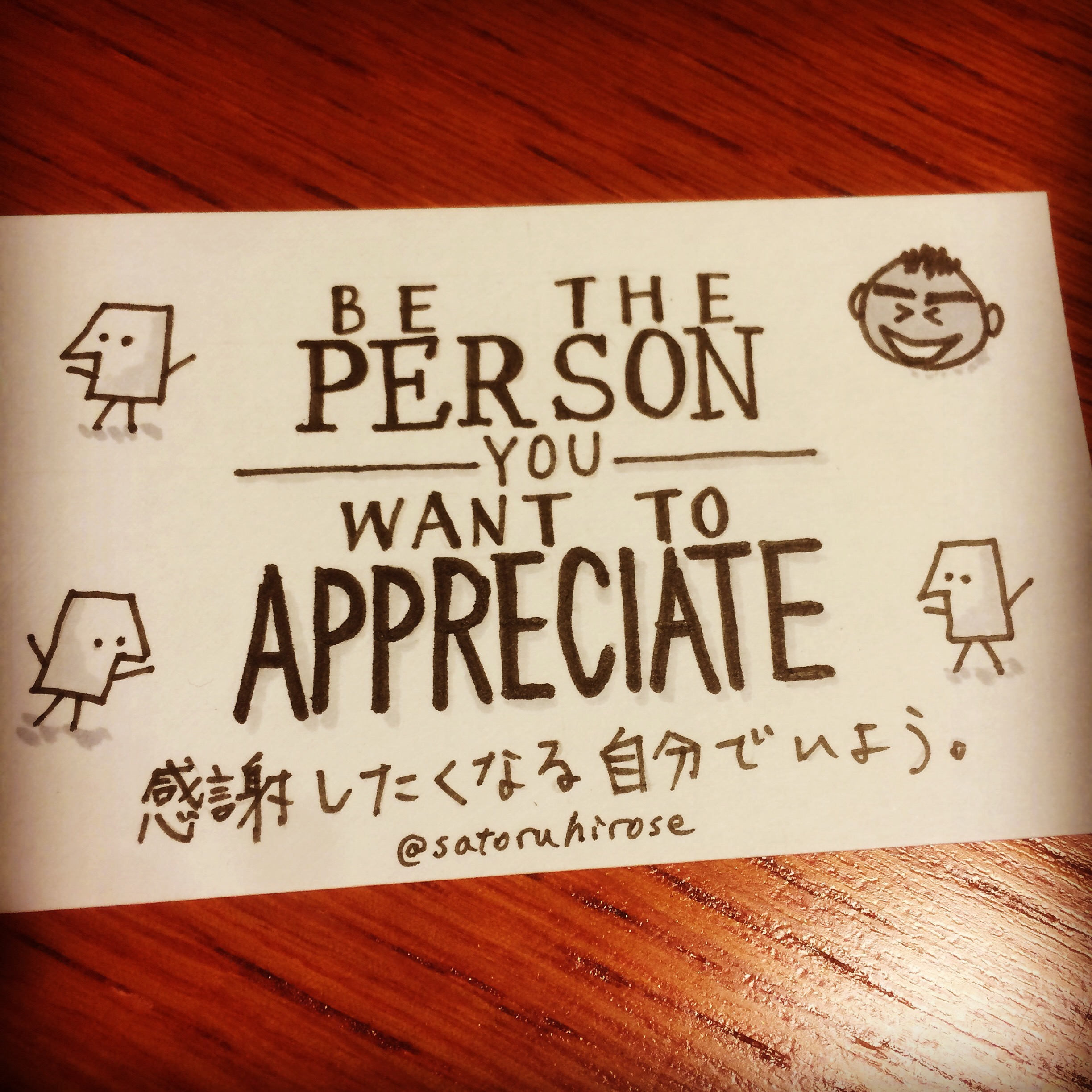 Be the person you want to appreciate.