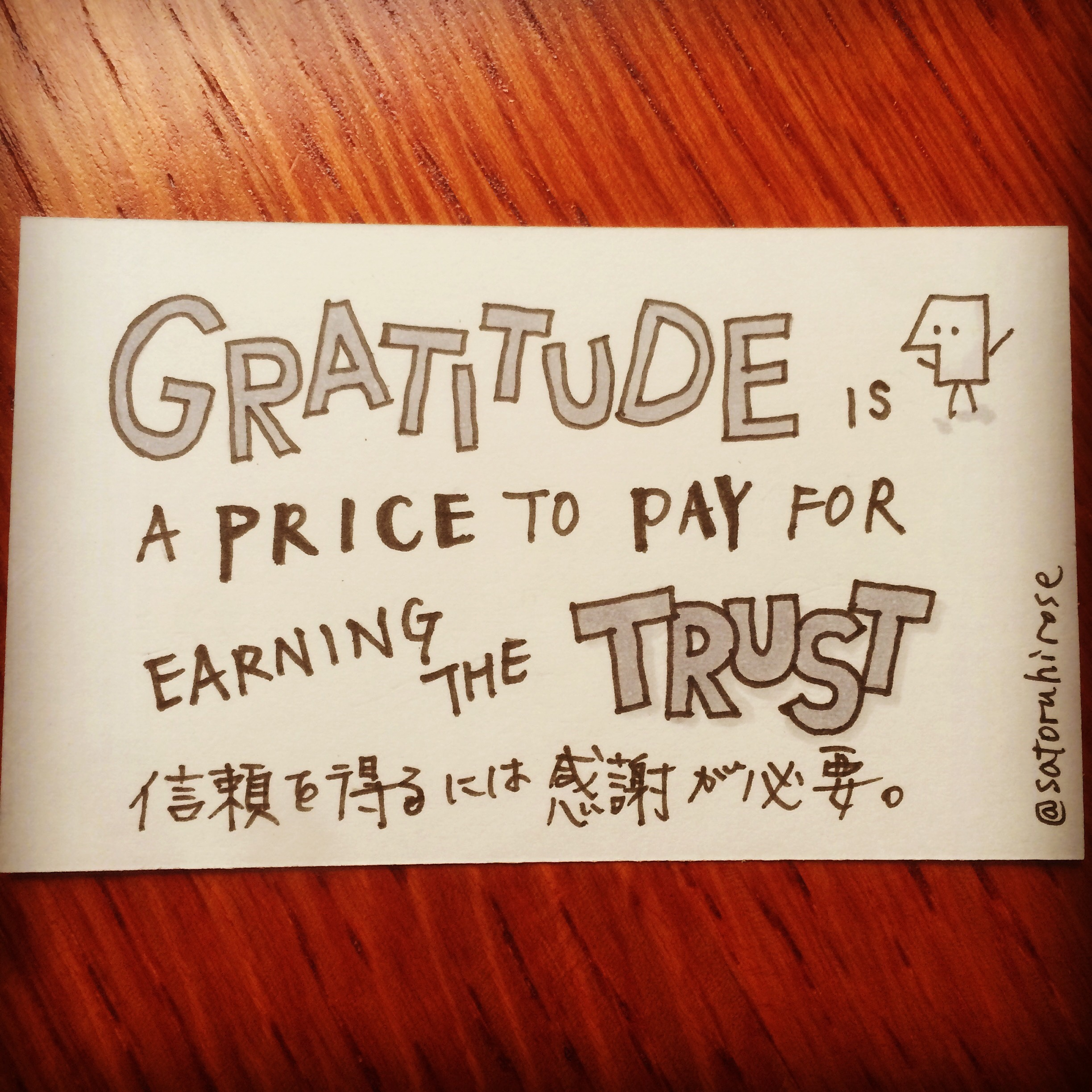 Gratitude is a price to pay for earning the trust.