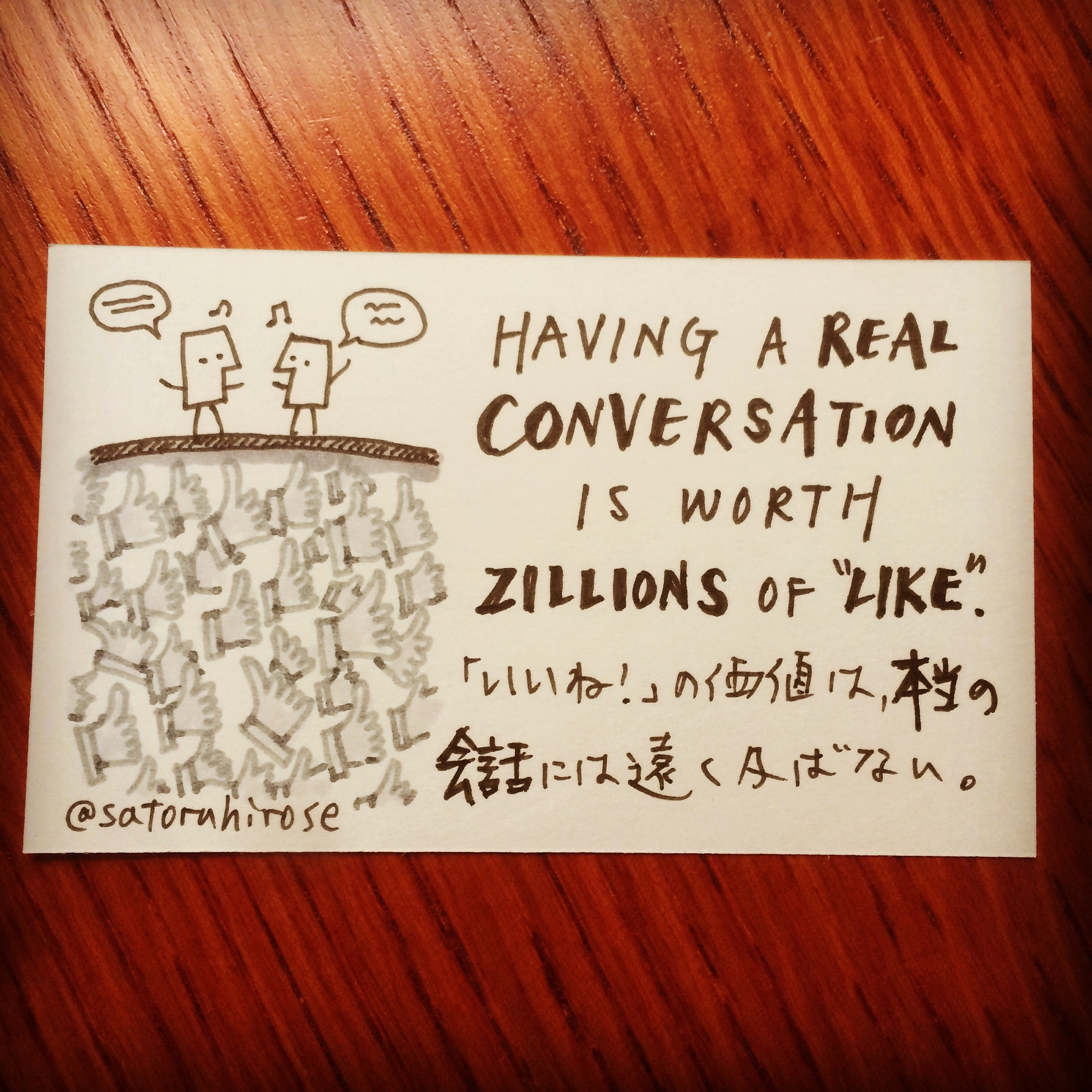 """Having a real conversation is worth zillions of """"Like""""."""