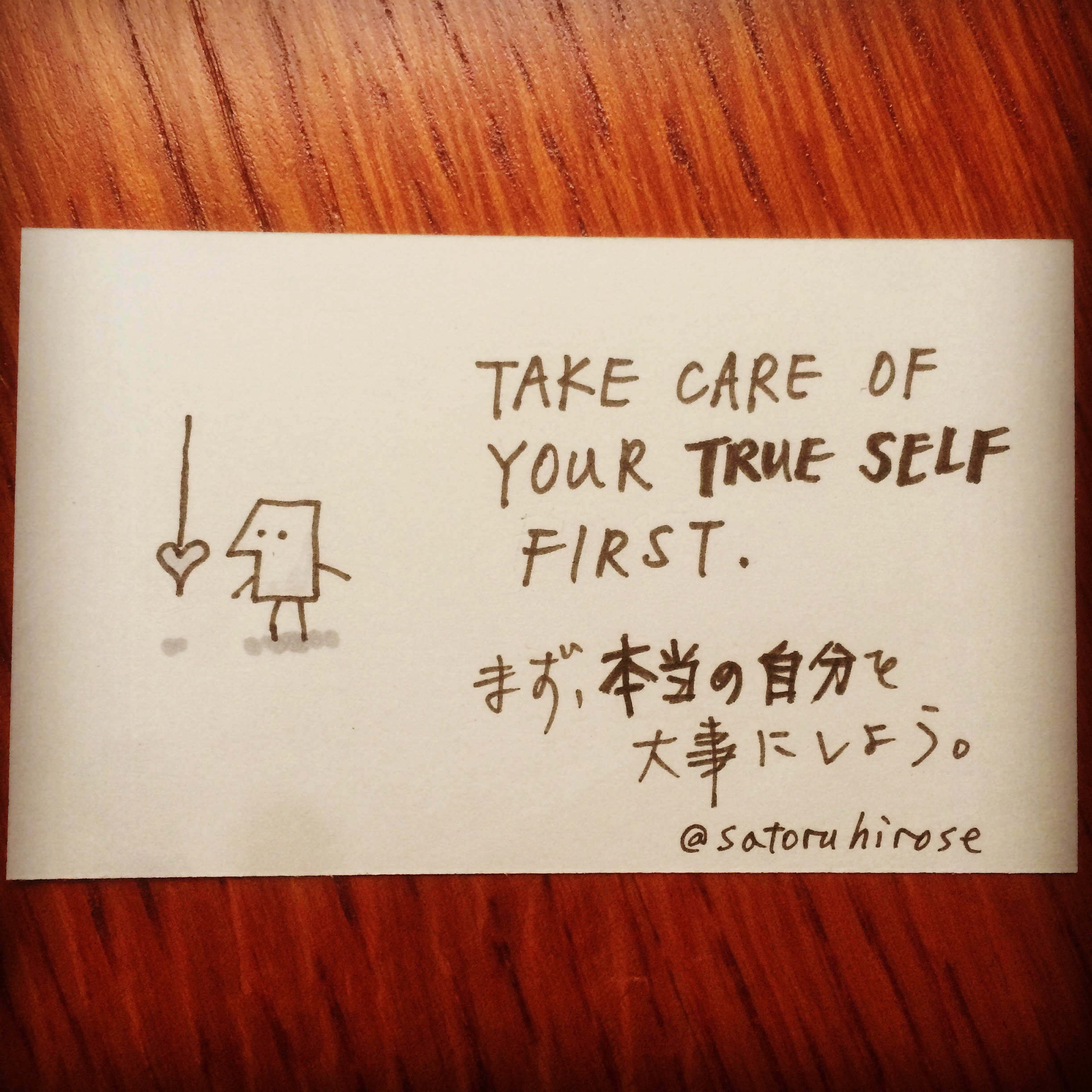 Take care of your true self first.