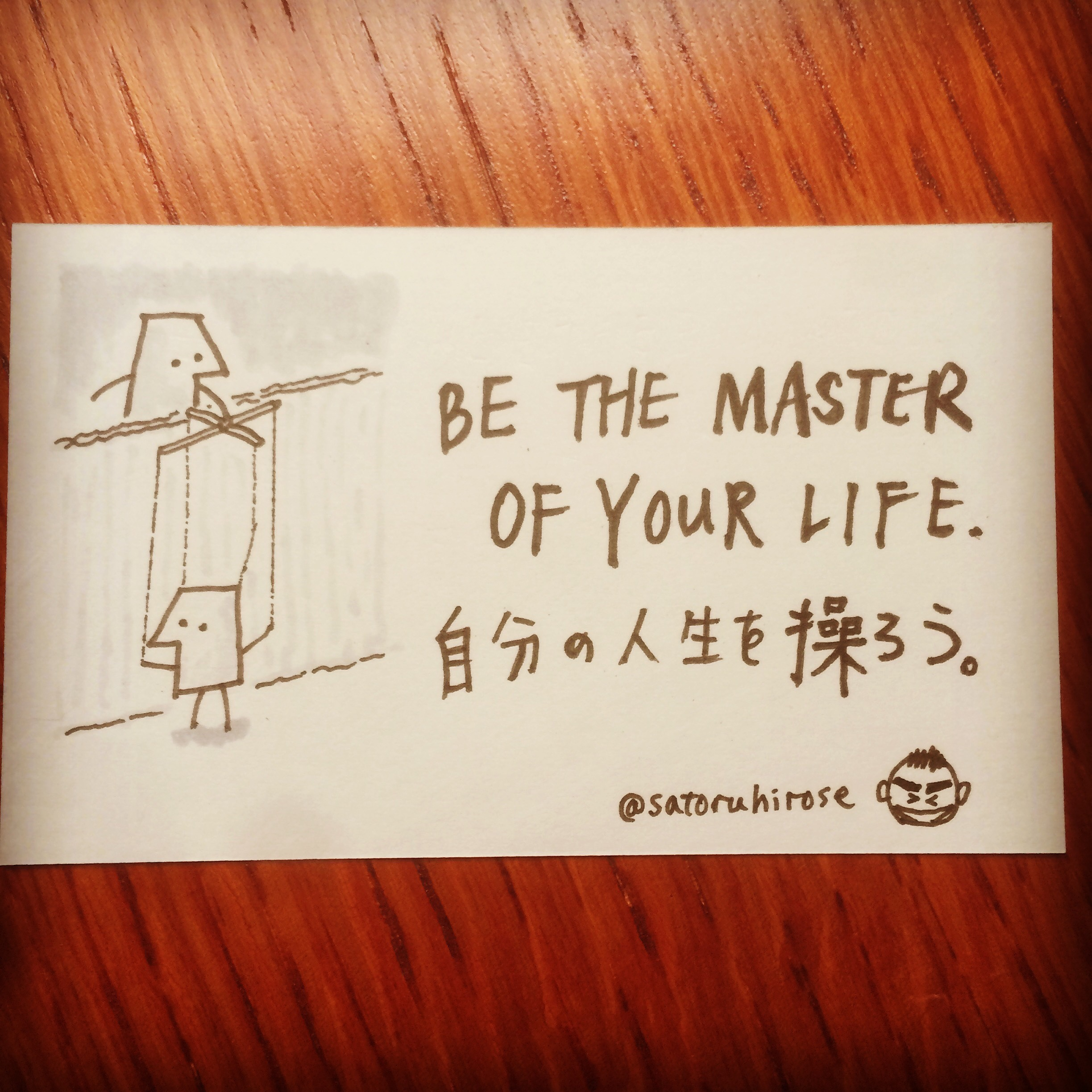 Be the master of your life.