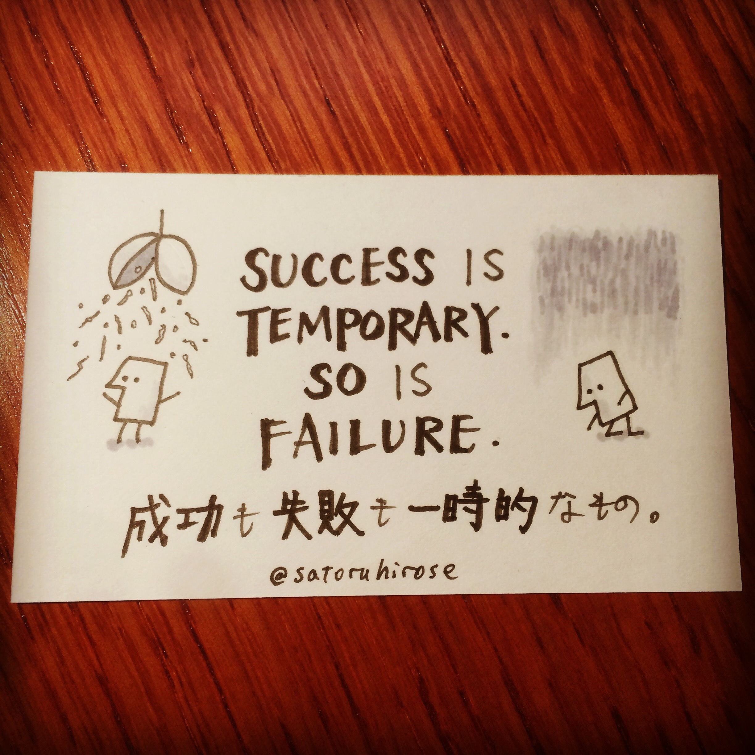 Success is temporary. So is failure.