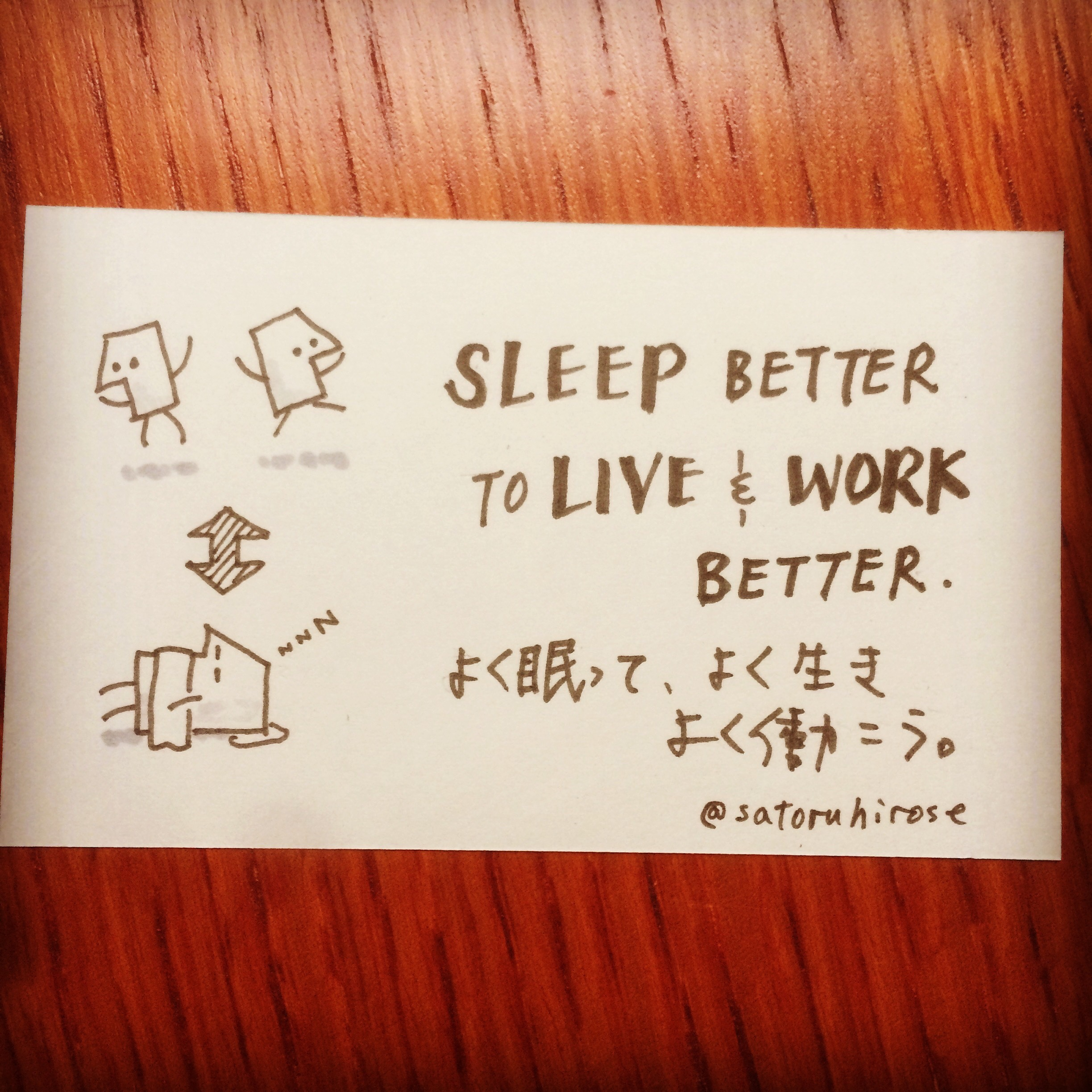 Sleep better to live and work better.
