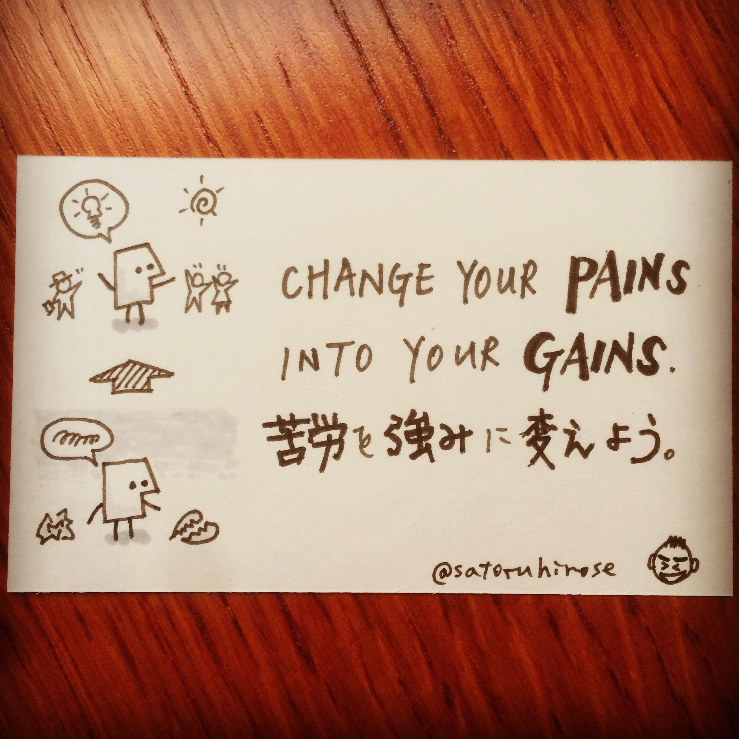 Change your pains into your gains.