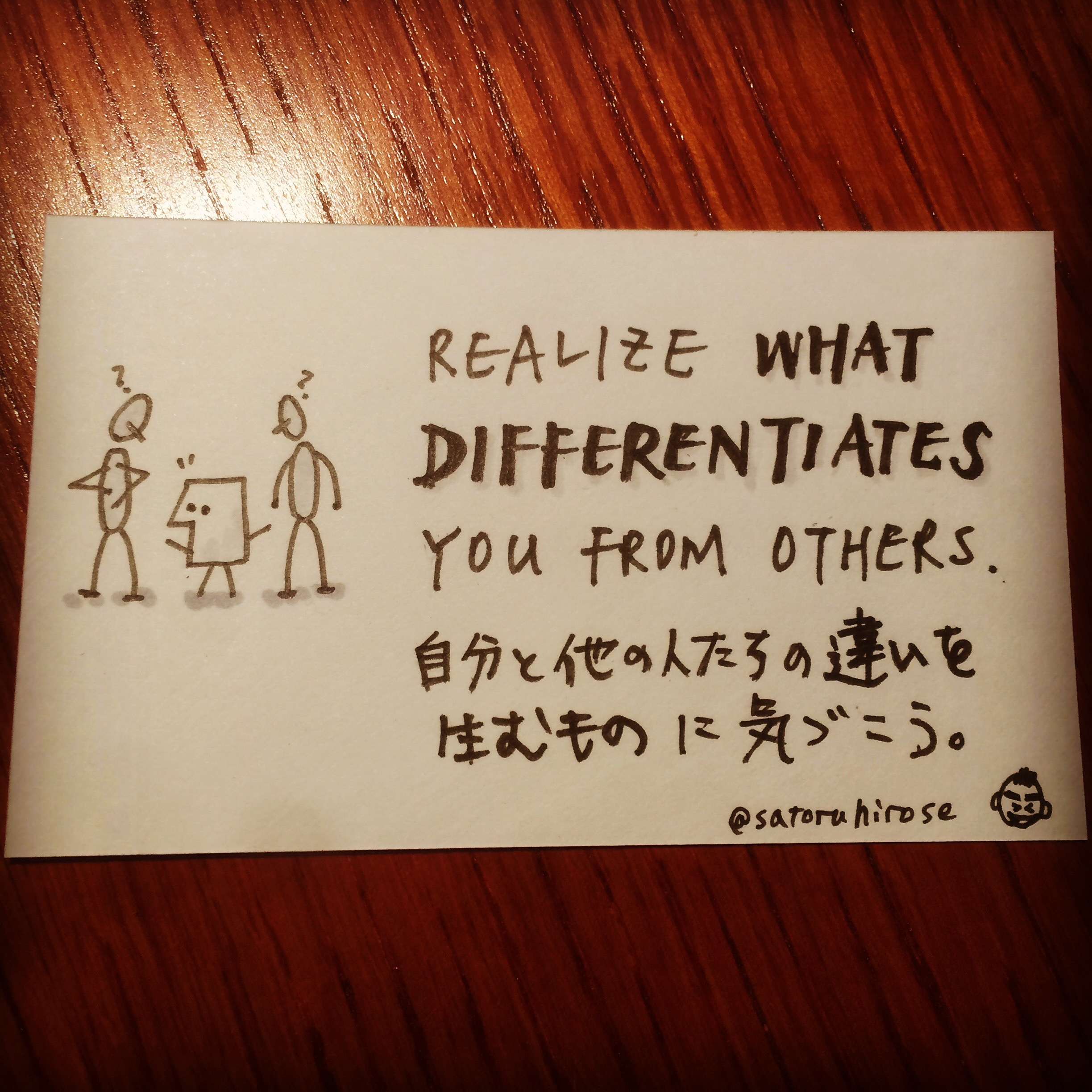 Realize what differentiates you from others.
