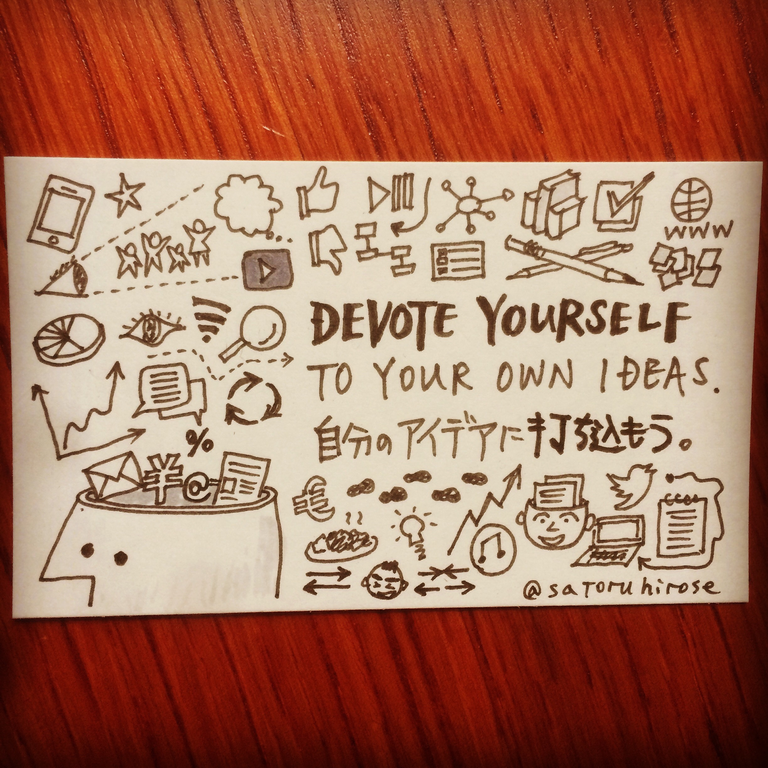 Devote yourself to your own ideas.
