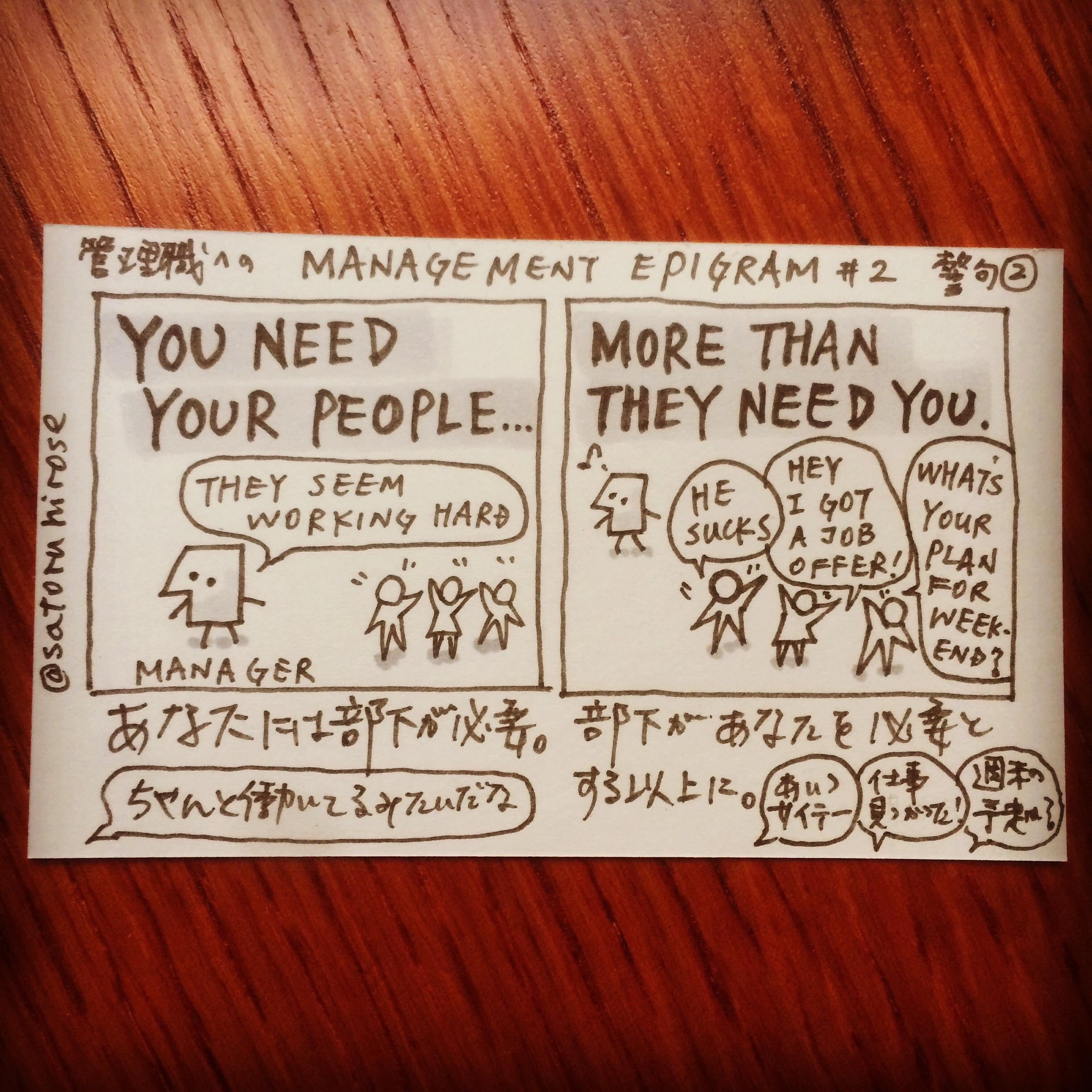 You need your people more than they need you.