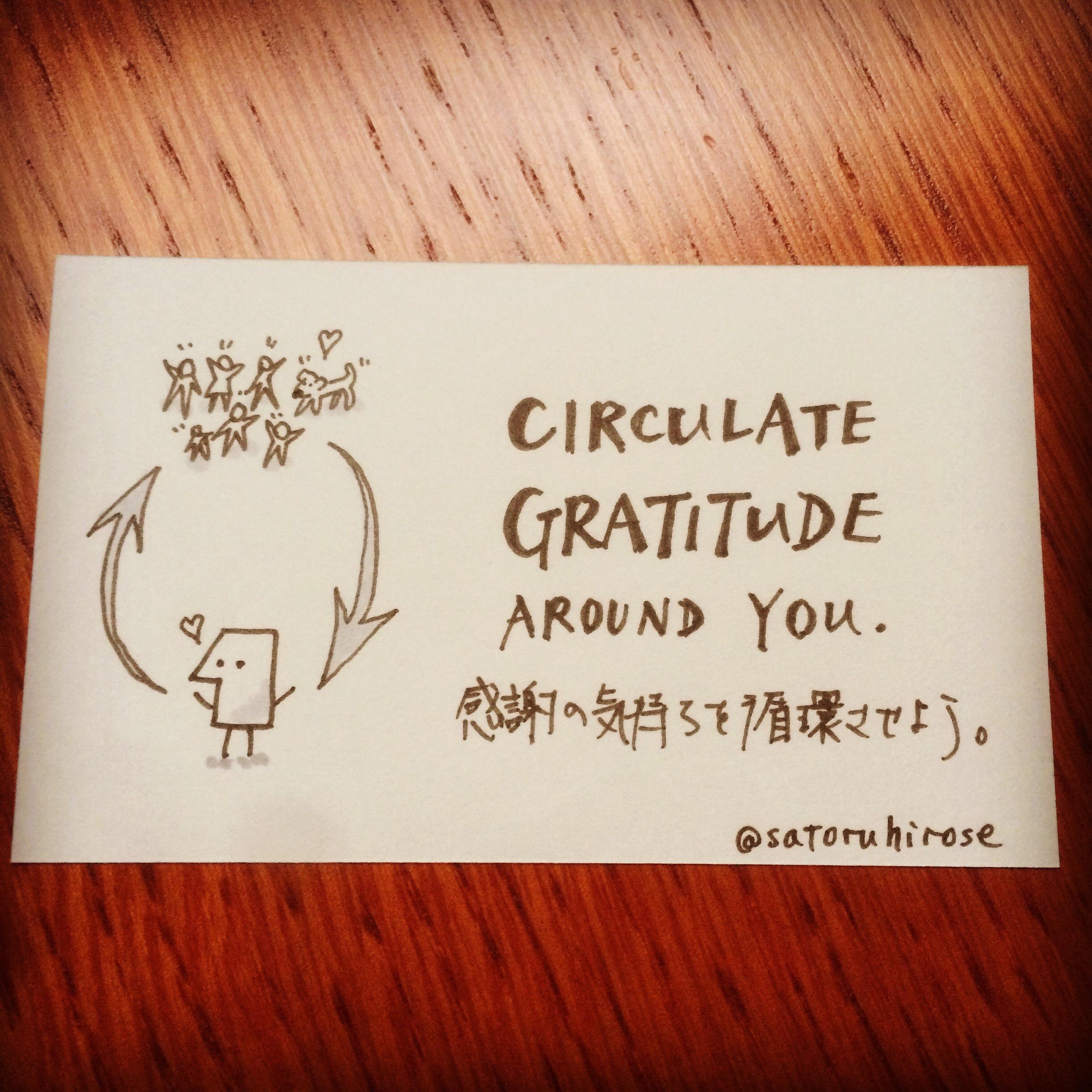 Circulate gratitude around you.