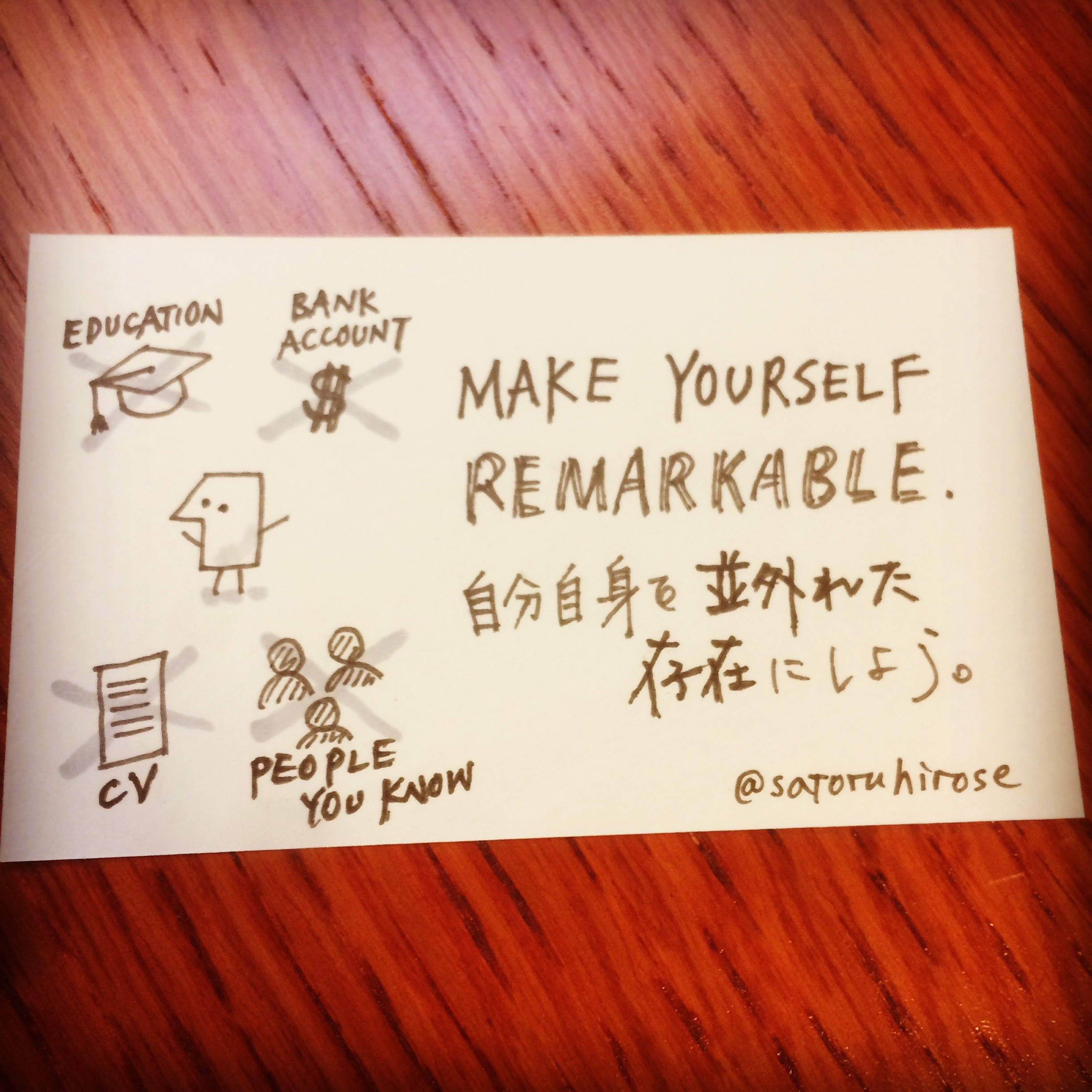 Make yourself remarkable.