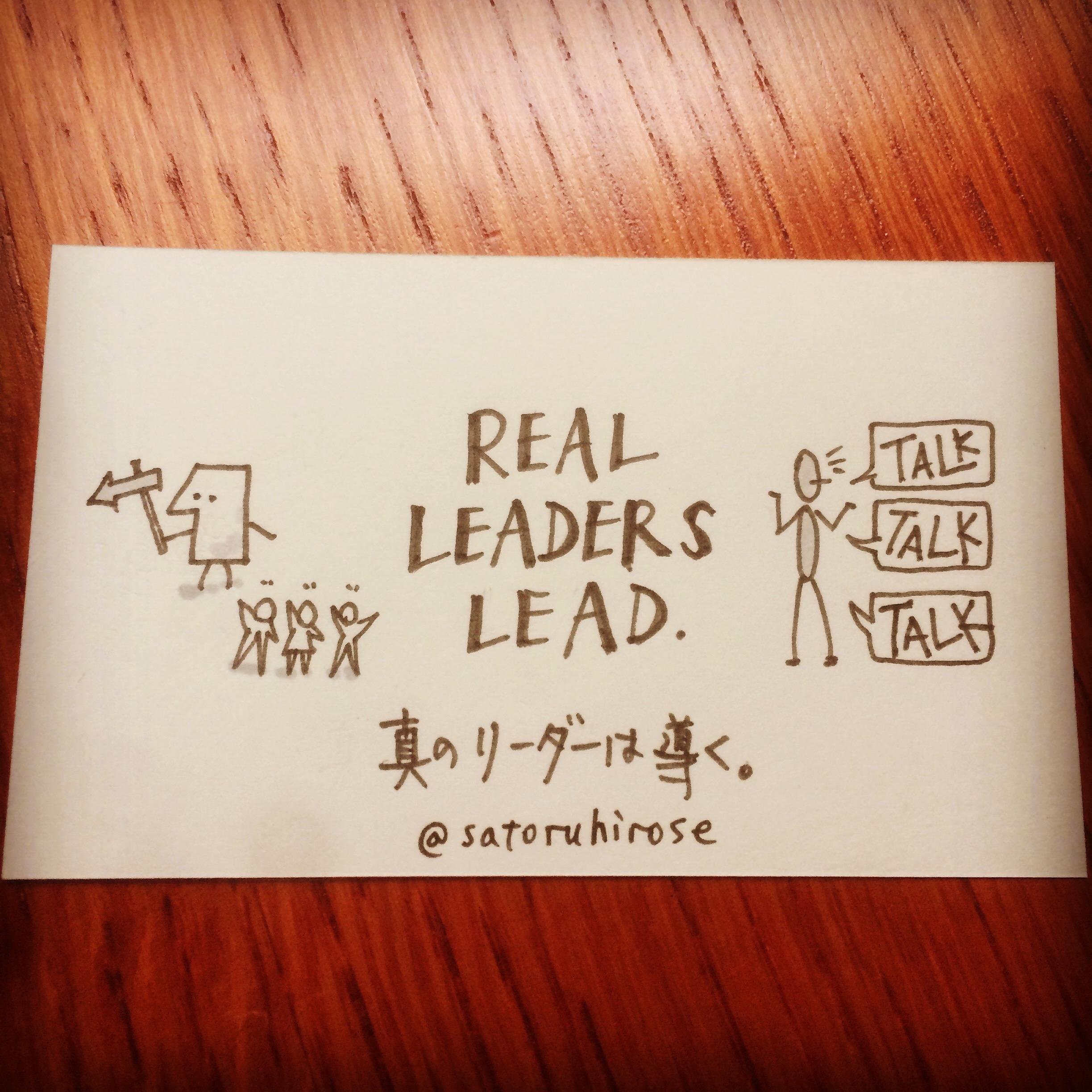 Real leaders lead.