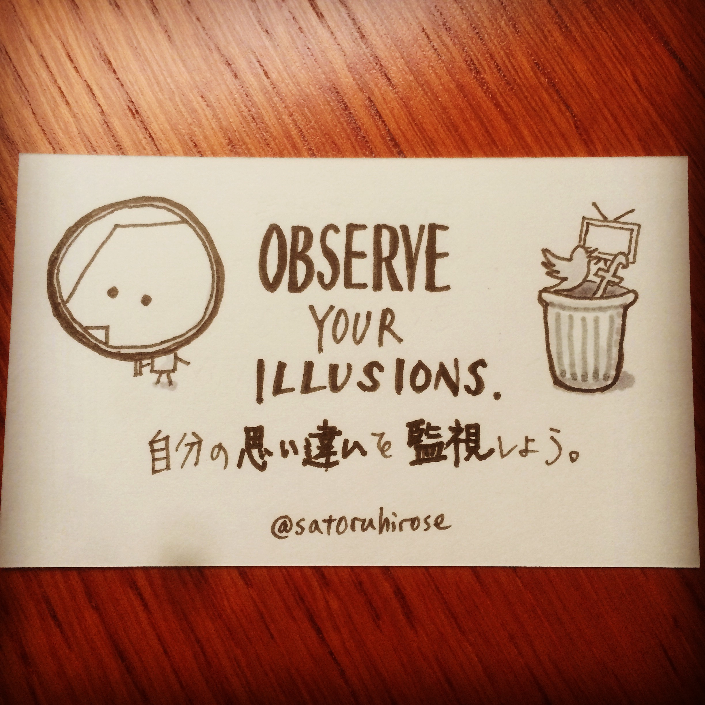 Observe your illusions.