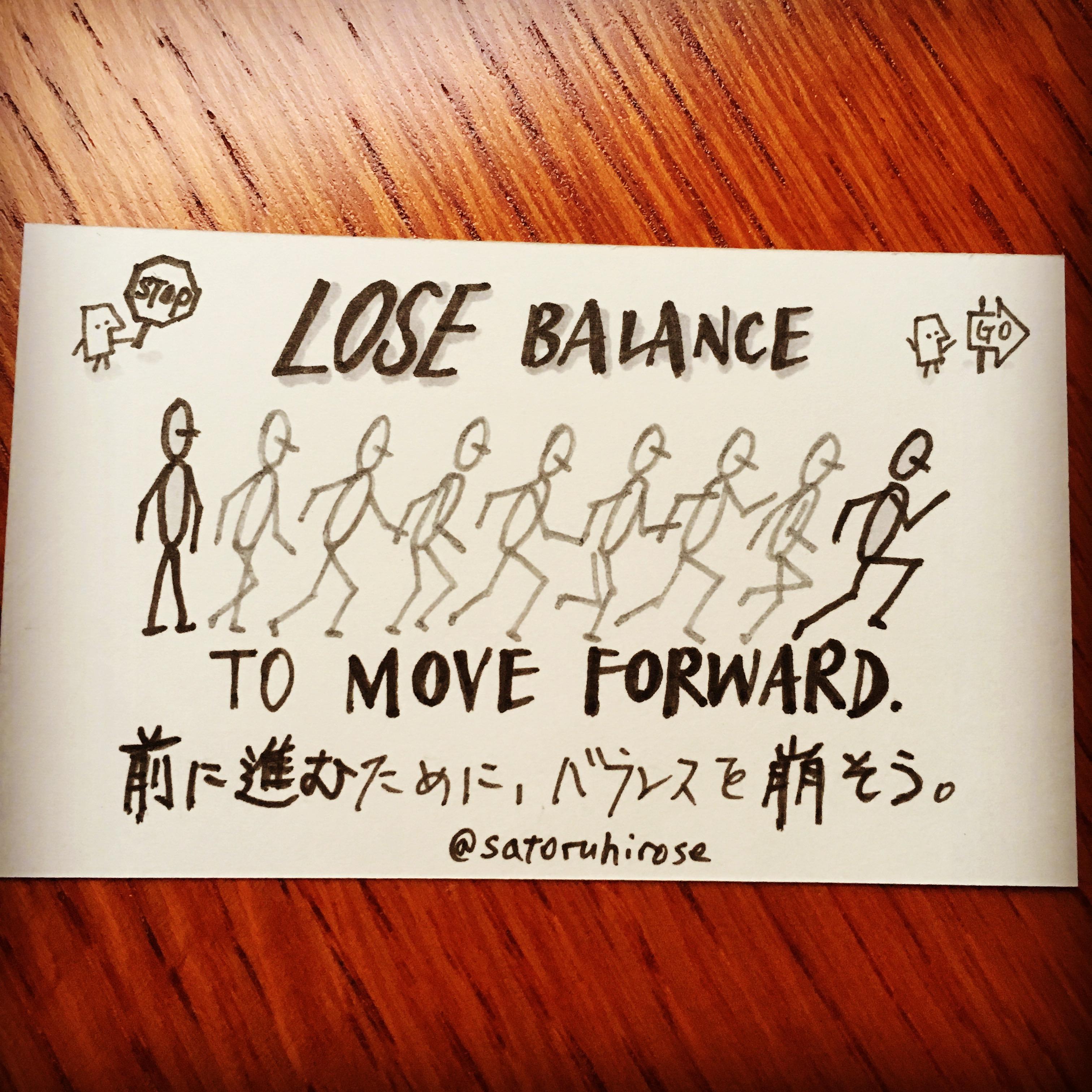 Lose balance to move forward.