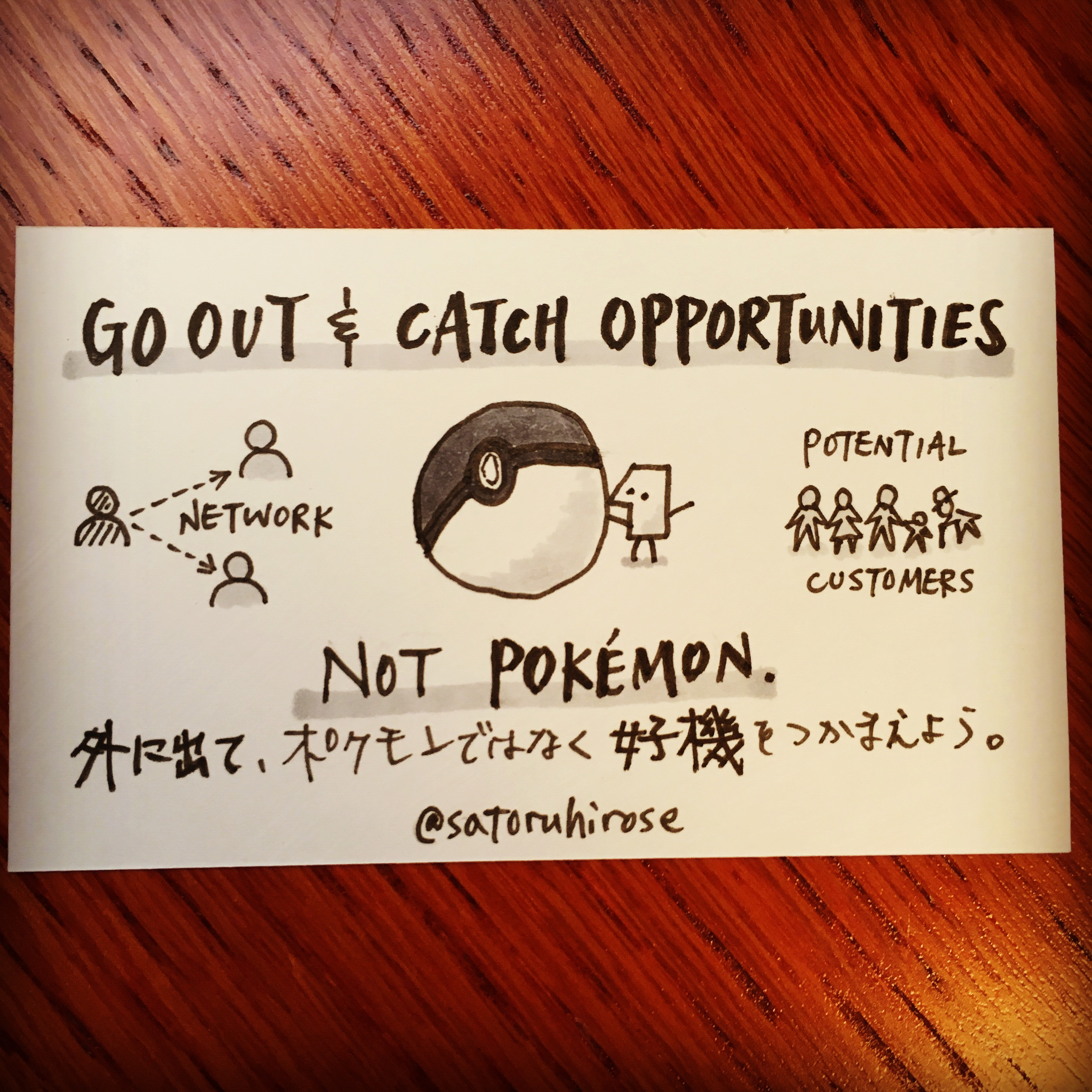 Go out and catch opportunities, not Pokemon.