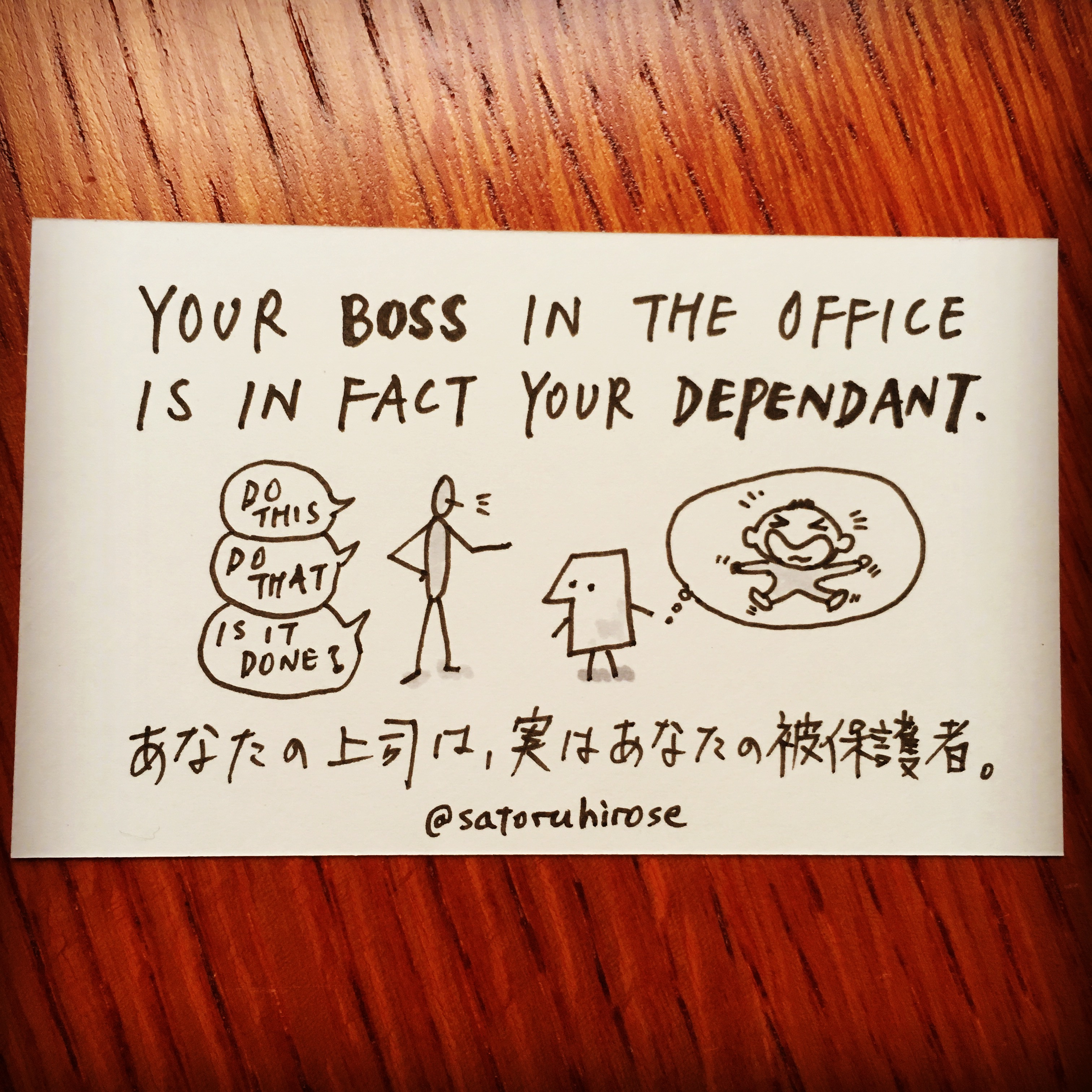 Your boss in the office is in fact your dependent.