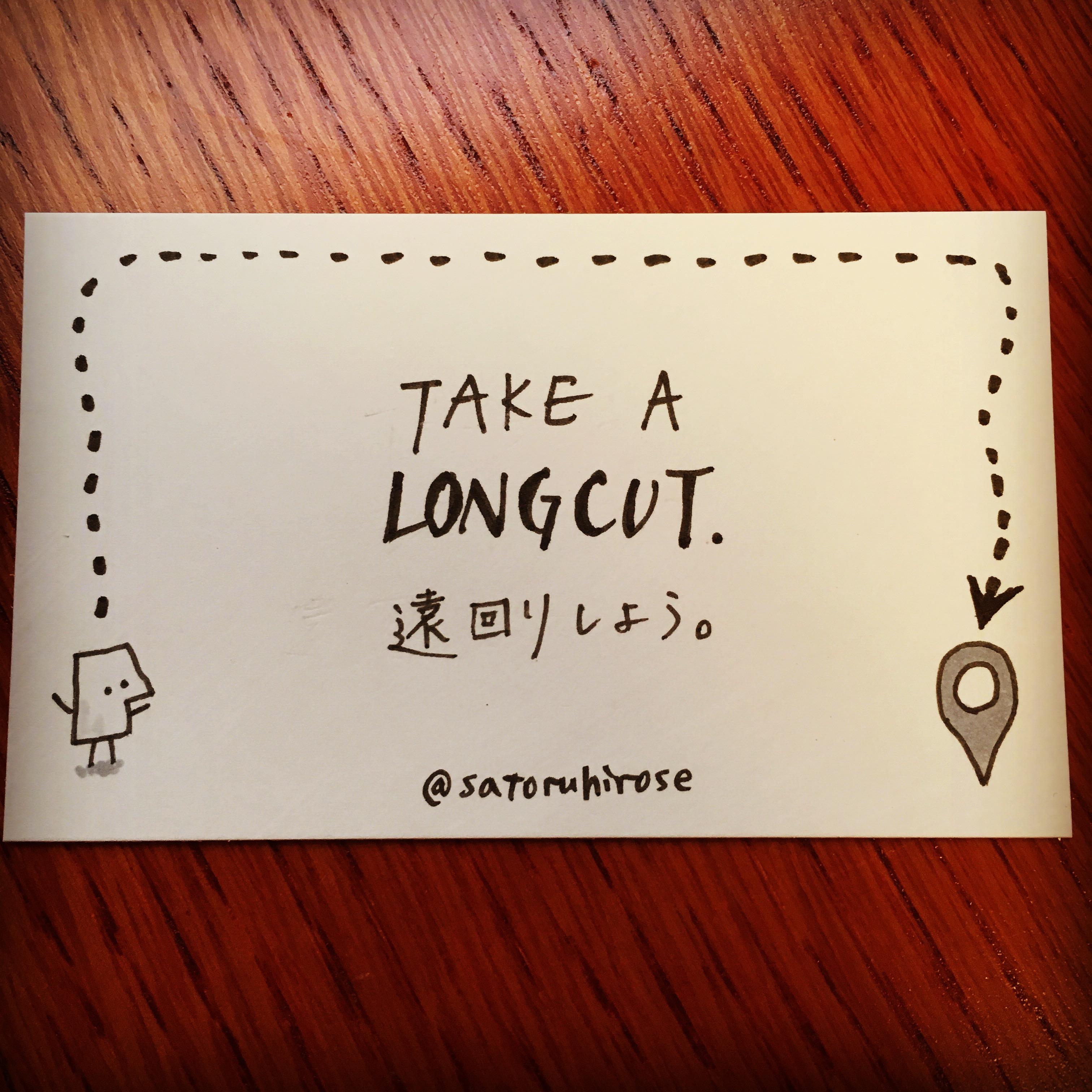 Take a longcut.