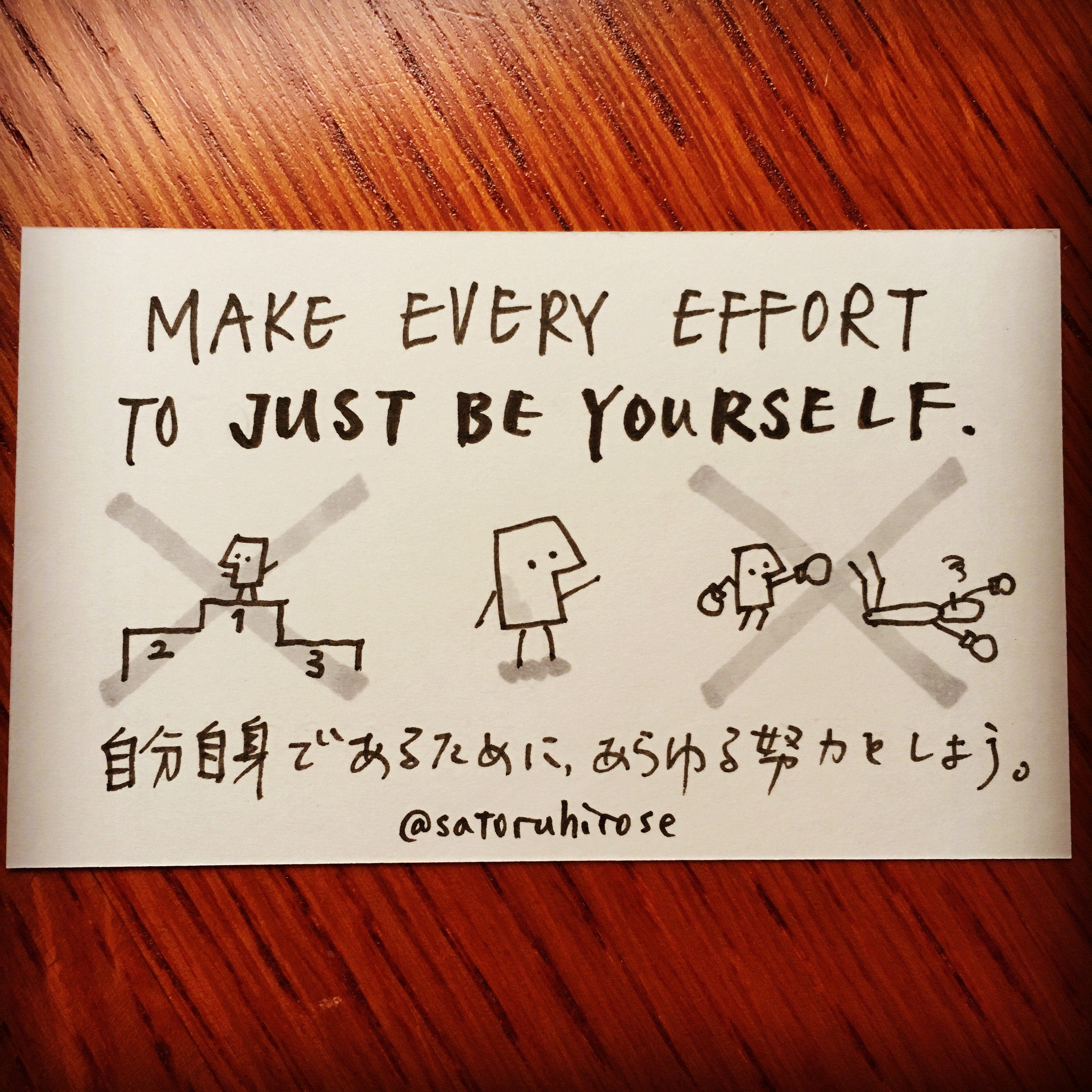 Make every effort to just be yourself.