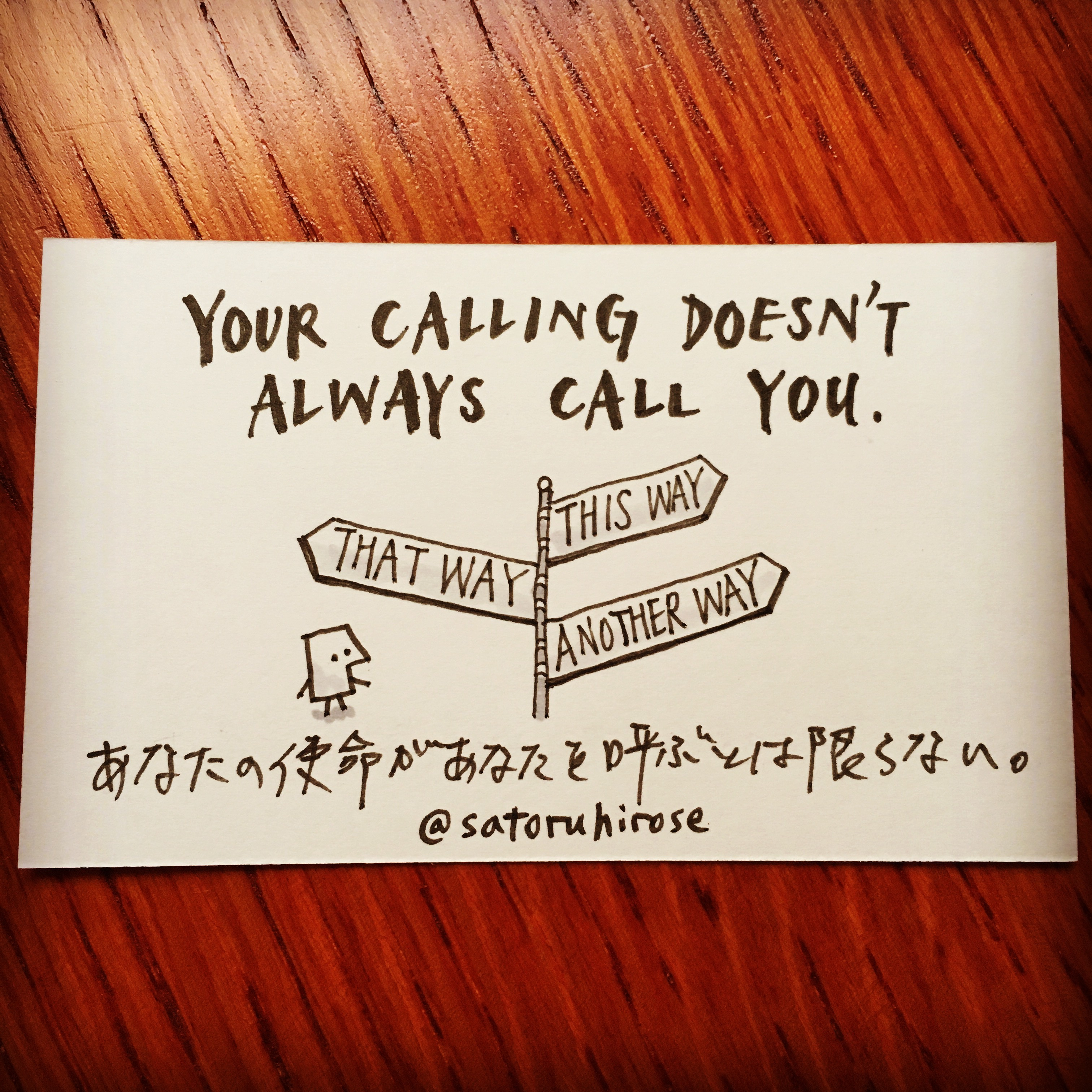 Your calling doesn't always call you.