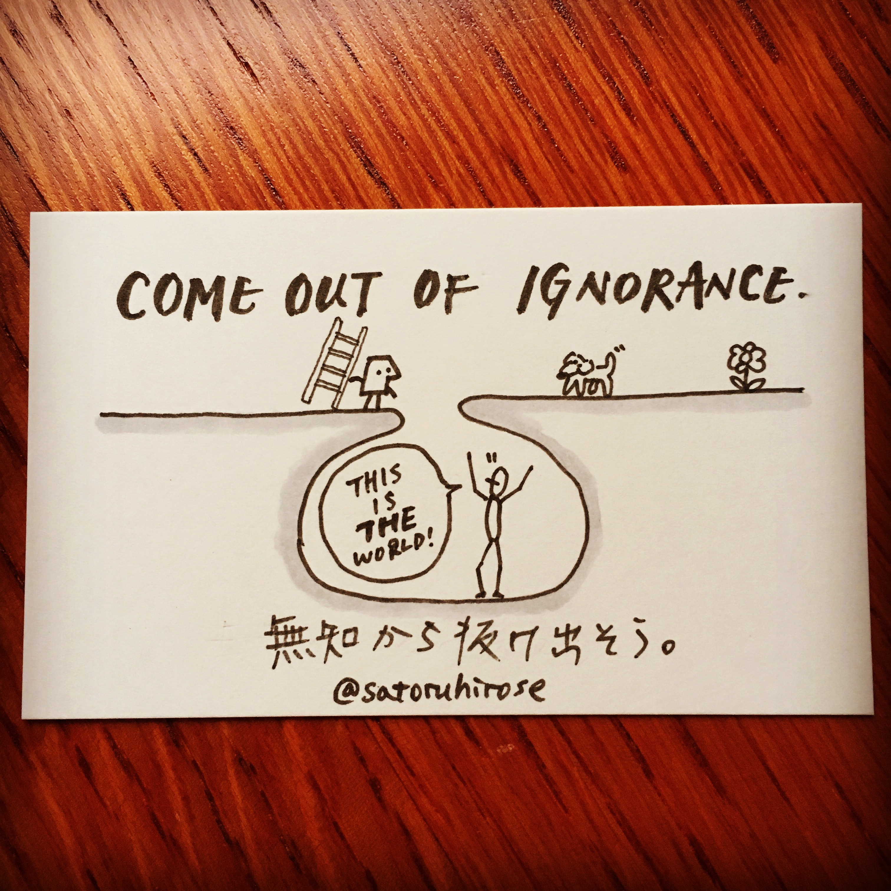 Come out of ignorance.