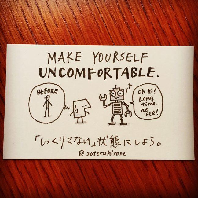 Make yourself uncomfortable.