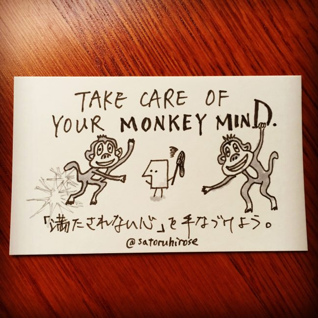 Take care of your monkey mind.
