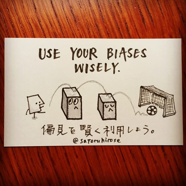 Use your biases wisely.