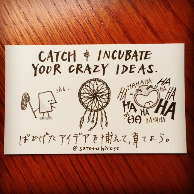 Catch and incubate your crazy ideas.