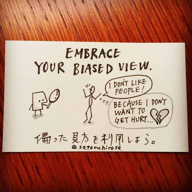 Embrace your biased view.