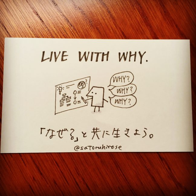 Live with why.