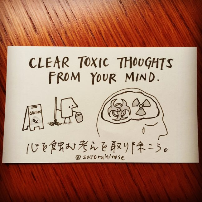 Clear toxic thoughts from your mind.