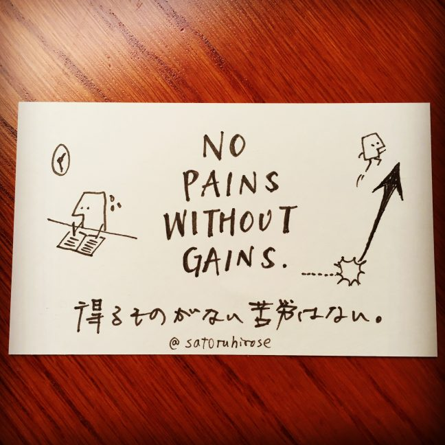 No pains without gains.