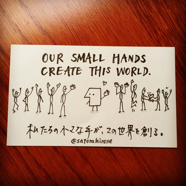 Our small hands create this world.