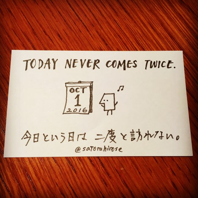 Today never comes twice.