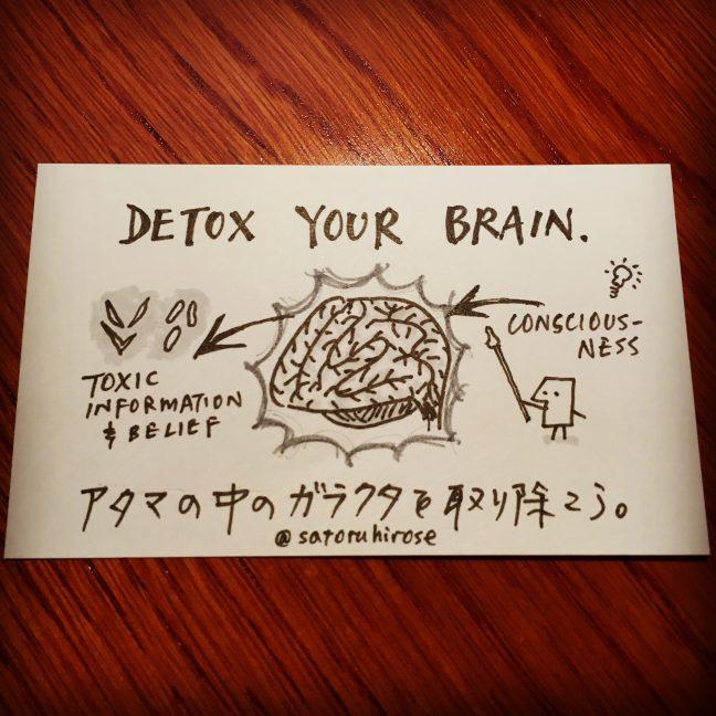 Detox your brain.