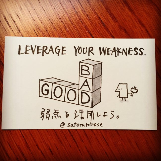 Leverage your weakness.
