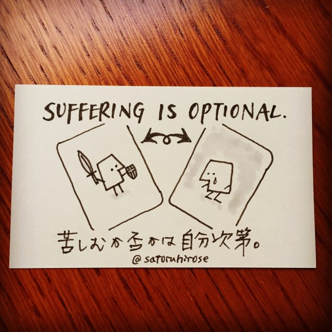 Suffering is optional.
