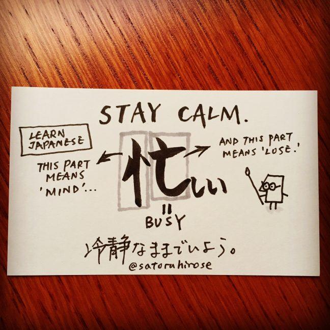 Stay calm.