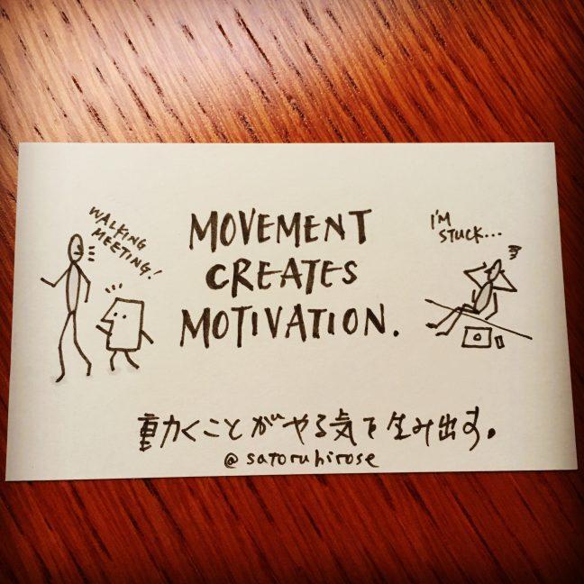 Movement creates motivation.