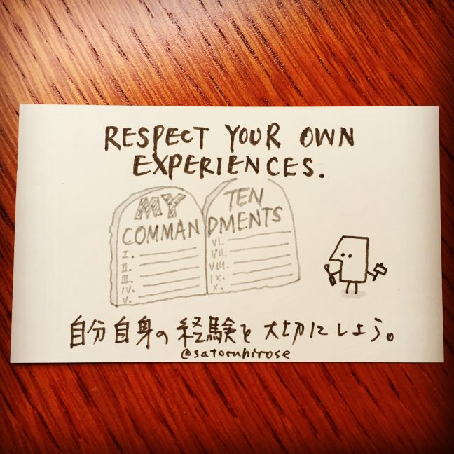 Respect your own experience.