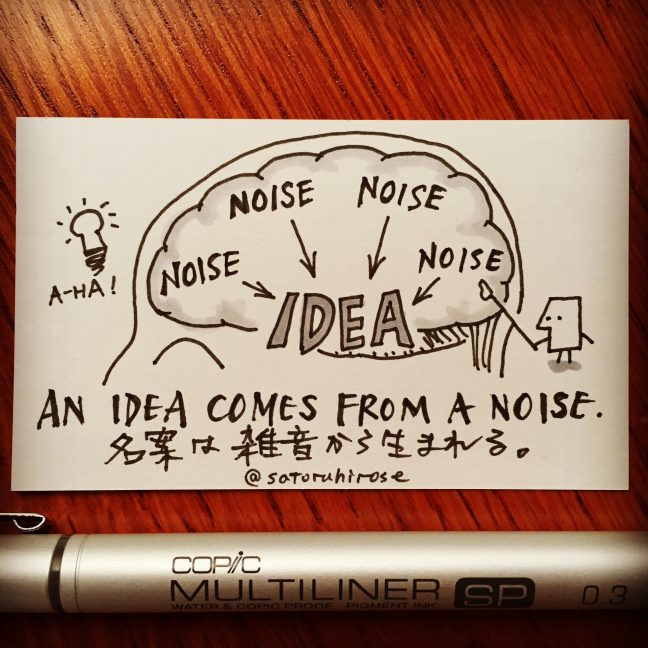 An idea comes from a noise.