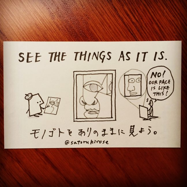 See the things as it is.