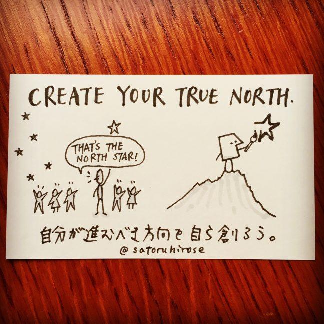 Create your true north.