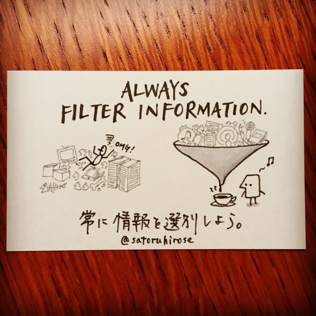 Always filter information.