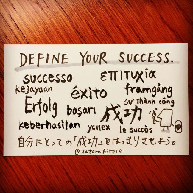 Define your success.