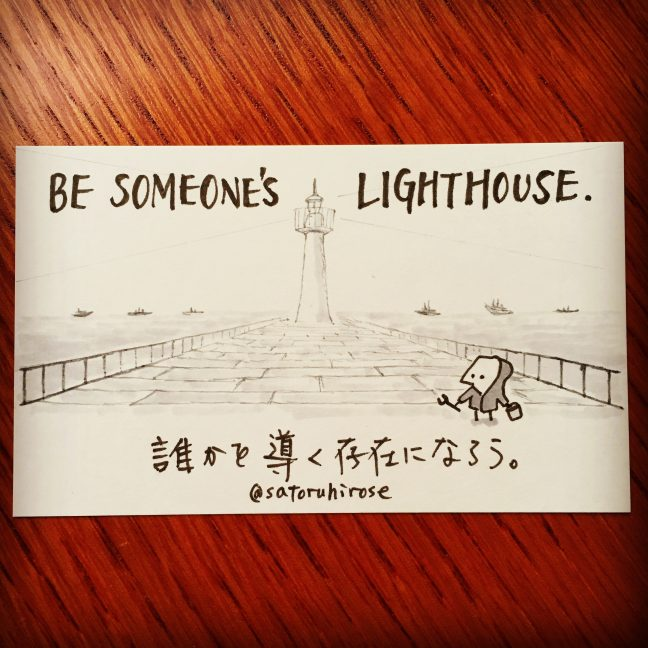 Be someone's lighthouse.