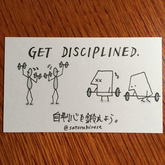 Get disciplined.