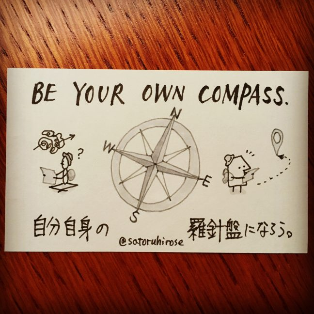 Be your own compass.